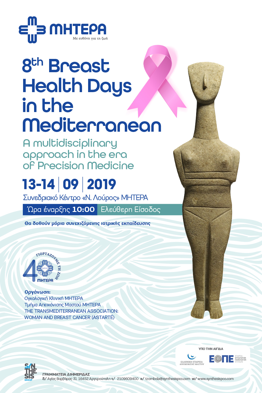 8th Breast Health Days poster